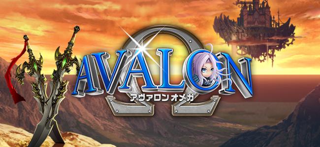 名作携帯ゲーム「アヴァロンの騎士」の続編!スマホ向けに超進化!「アヴァロンΩ(オメガ)」が事前登録を受付中!