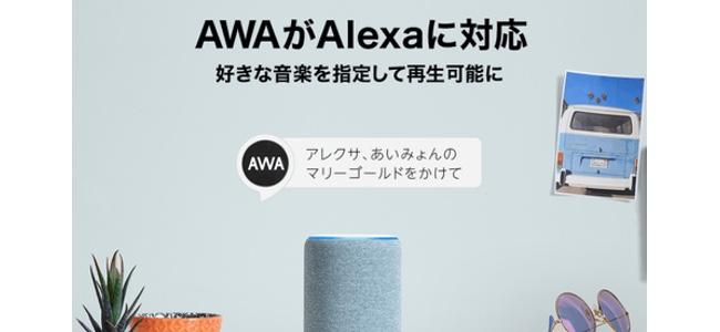 音楽サブスクサービス「AWA」がAlexaに対応、Echoシリーズなどのデフォルト音楽サービスへの設定が可能に