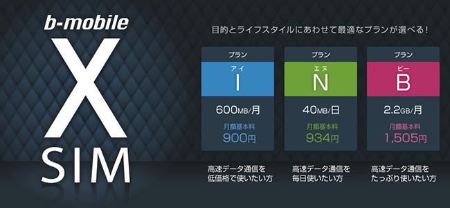 市場最強!?日本通信がデータ通信SIM「b-mobile X SIM」を発表