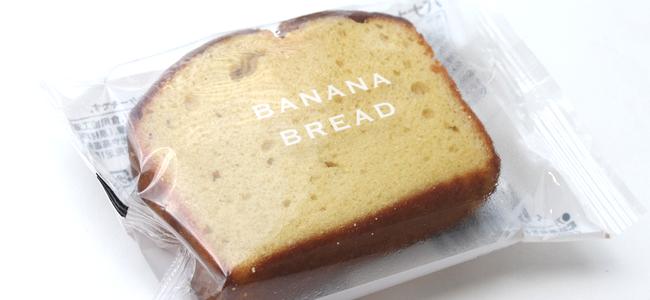 ファミマで売ってる「バナナブレッド」が美味そうだったので○○て食べてみた。