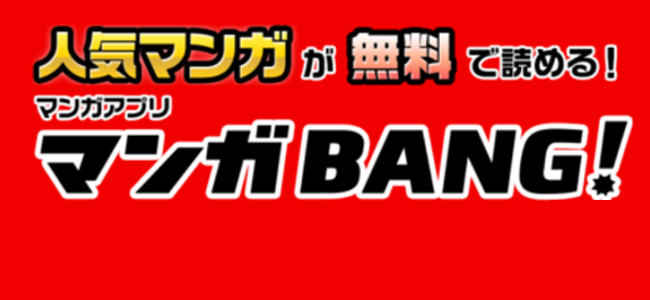 GTO等の人気漫画が全巻読み放題のコミックアプリ「マンガBANG!」
