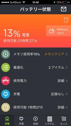 batterysaver1
