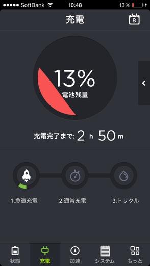 batterysaver2