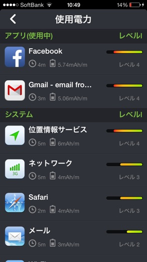 batterysaver3