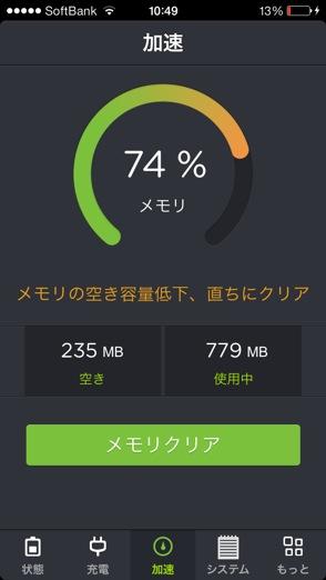 batterysaver4