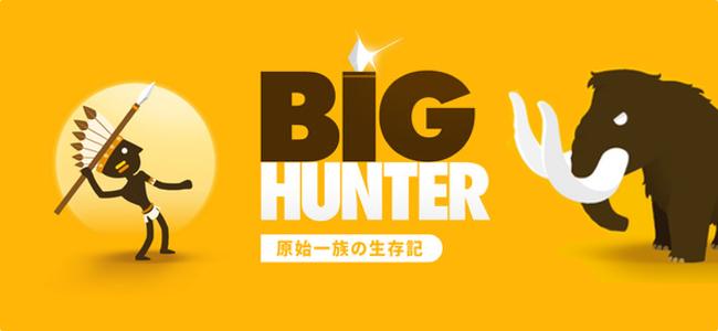 """ポップな絵柄に騙されるな!コイツが本当の""""狩りゲー""""だッ!「Big Hunter」レビュー"""