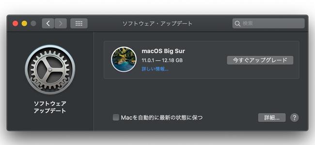 macOS Big Sur配信開始!全体デザインの刷新や、コントロールセンター/通知センターの変更、M1チップ搭載Mac標準対応の新OS。起動音も久々に復活