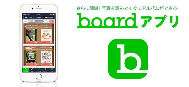 撮り溜めた写真を集めてアルバムを作成、友達だけでも全世界でも自由に共有範囲を選んで公開できる写真SNS「board」