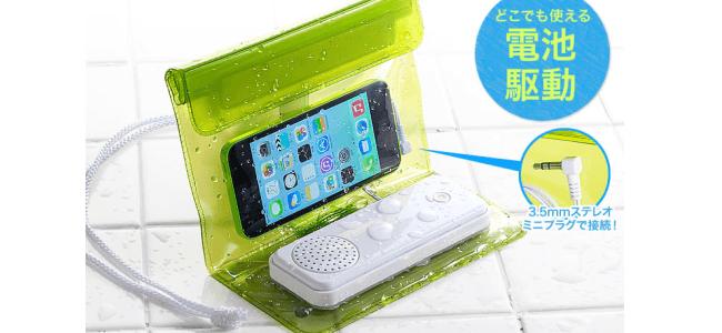 お風呂でもiPhoneがかかせない人に!スピーカー付き防水ケースがあればクッキリ音声で楽しめるぞ