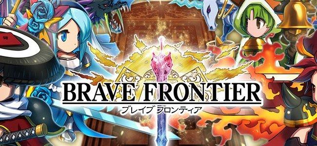 CMで話題!サクサク遊べるけど本格的RPGなゲームアプリ「ブレイブフロンティア」[PR]