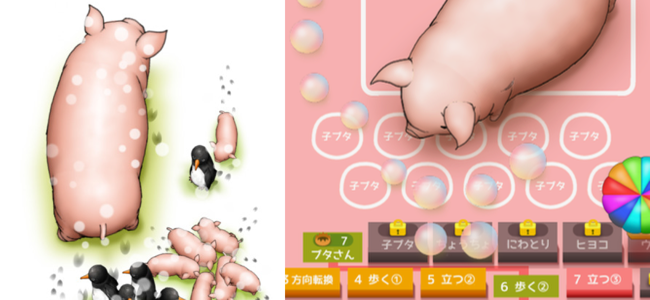 みんなハッピーになれーー!ブタを育成するシミュレーションゲームが登場!「ブヒブヒ プゴォ」