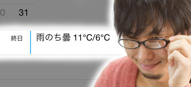 iPhoneの標準カレンダーに天気や映画情報を表示!少しの手間で便利さアップの小技