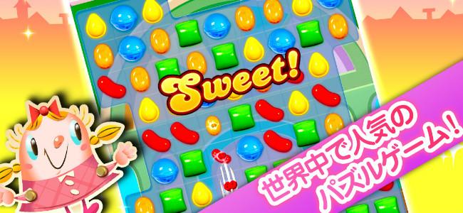 """世界ナンバー1の超人気パズルゲーム「キャンディークラッシュ」が""""時間泥棒""""な件!"""