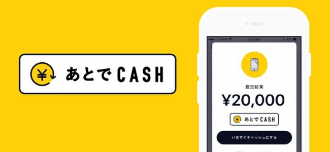 アプリで即時販売、現金化ができるアプリ「CASH」が新機能「あとでCASH」を追加。約1週間の査定で通常より高額な買い取り可能に