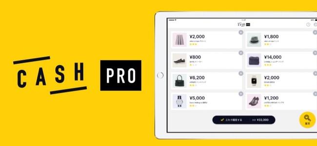 即時買い取りアプリ「CASH」が引っ越し業者と提携。業者が専用端末を持参しその場で買い取りを実施