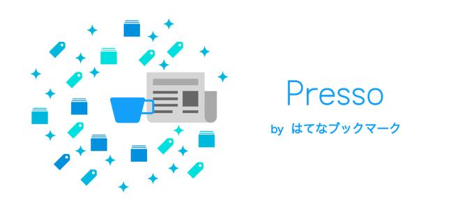 自分専用のニュースアプリを「Presso」で作っちゃおう!