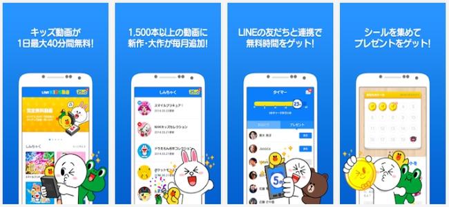 人気作品が集まった「LINE KIDS動画」が堂々のリリース!!