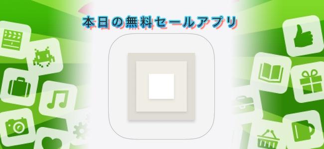 120円→無料!Instagram用の写真に余白を付けて印象的な作品を作れる「NewBorder」ほか