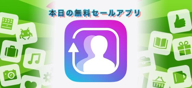 240円→無料!写真に映った二人以上の顔を入れ替えるアプリ「Face Swap」ほか