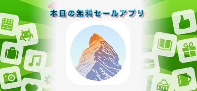 600円→無料!カメラを山に向けるとARで山の情報を表示してくれるアプリ「PeakVisor」ほか
