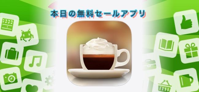 360円→無料!様々なコーヒーに関する知識や作り方が学べるアプリ「The Great Coffee App」ほか