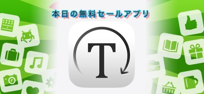 ¥240 → 無料!自由に曲線を描いたテキストを写真に合成できるアプリ「Curved Text」ほか