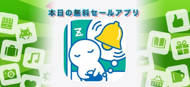 240円→無料!指定した電車やバスの駅に到着すると通知をだしてくれる乗り過ごし・寝過ごし防止アプリ「スルーサイン」ほか