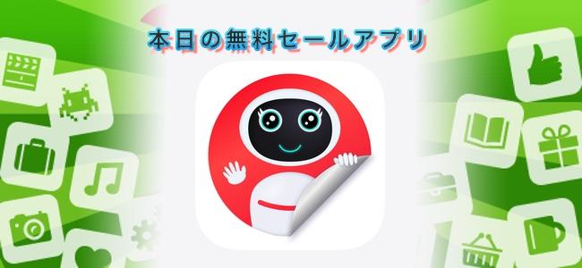 240円 → 無料!値札のタグをカメラで移すとARで通貨を換算してくれるアプリ「Travel Price AR 」ほか
