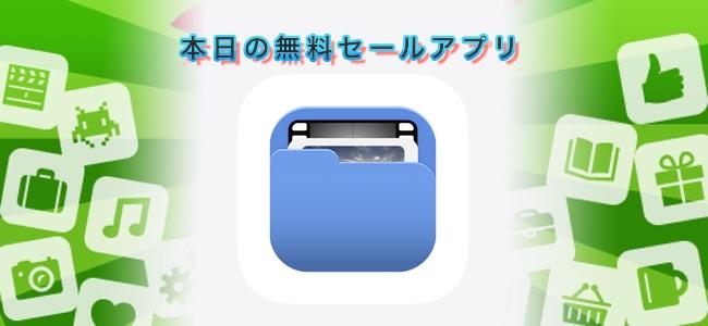 600円 → 無料!iPhoneから無線でMac内のファイルにアクセスできるアプリ「Remote Drive for Mac」ほか