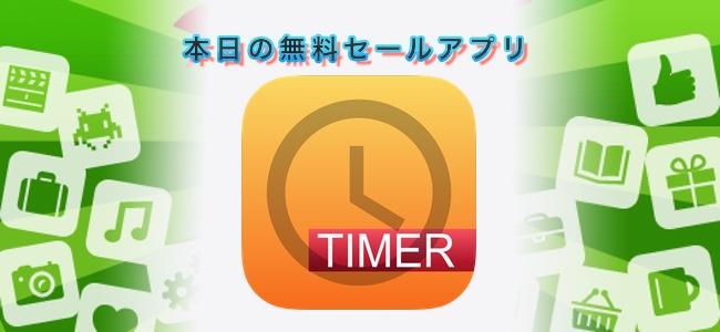 120円 → 無料!勤務時間を記録できるタイムカードアプリ「TIMER」ほか