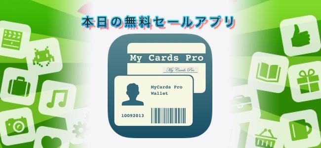 1080円 → 無料!ウォレットアプリと連携も可能なクレジットカード管理アプリ「プロのカード」ほか