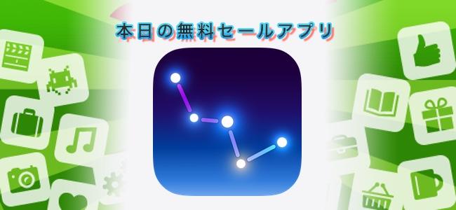 360円 → 無料!空にiPhoneをかざして実際の星空で星座を確認できる「スカイ・ガイド」ほか