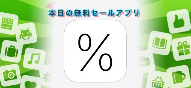 120円 → 無料!割合を含めた計算が簡単にできるアプリ「割合電卓」ほか
