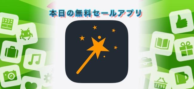 120円 → 無料!ARで写すと動画として動き出す写真を作れるアプリ「Magic Photos – AR」ほか