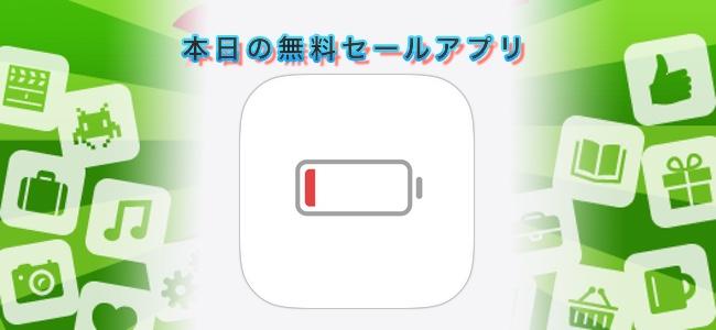 120円 → 無料!バッテリー残量が5%以下の状態でだけ使えるチャットアプリ「充電あと5%」ほか