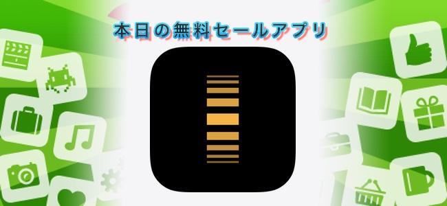 120円 → 無料!手動でフォーカス位置、露出調整、焦点距離の調整ができるカメラアプリ「Jiff」ほか