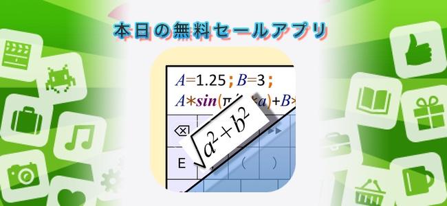 250円 → 無料!よく使う式を自由に設定して計算できる計算機アプリ「公式計算機」ほか