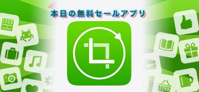 250円 → 無料!動画を簡単に切り抜きや回転といった調整ができるアプリ「Video Fix」ほか