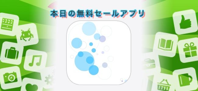 860円 → 無料!ゲームの様に使えるタスクアプリ「Water Drops」ほか