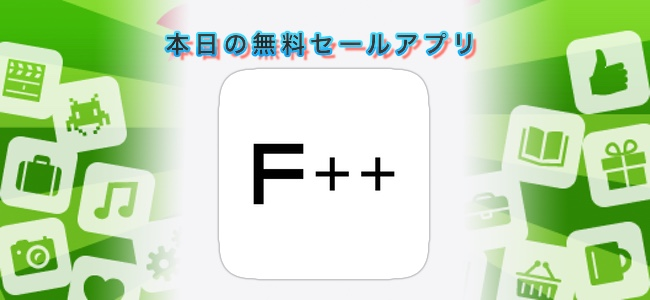 250円 → 無料!フィルムカメラ風フィルター加工アプリ「Filter++」ほか