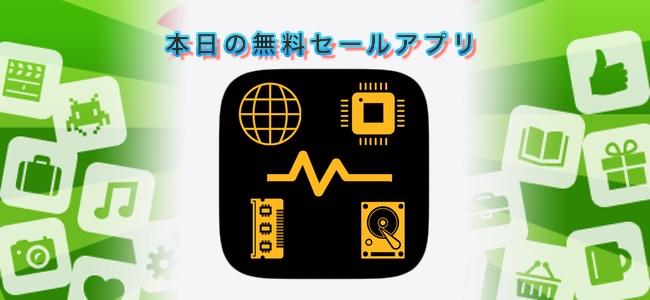 250円 → 無料!iPhoneの端末スペックやメモリやストレージの状況がわかるアプリ「Device System Services」ほか