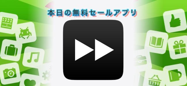 120円 → 無料!動画の再生速度を細かく変更できるアプリ「Video speed changer」ほか