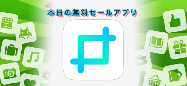 120円 → 無料!写真をサイズ指定して自由に切り抜けるアプリ「写真サイズ」ほか