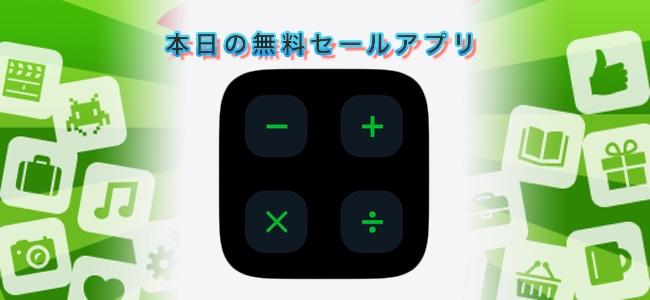 120円 → 無料!計算の記録をあとから確認できる計算機アプリ「Calpard」ほか
