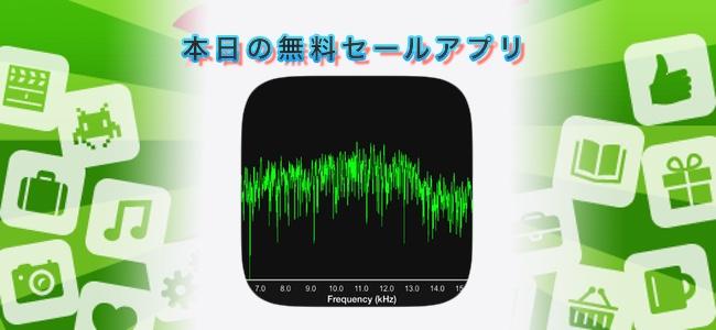 120円 → 無料!聞いた音の波形を表示できるスペクトルアナライザーアプリ「Audio Spectrum」ほか