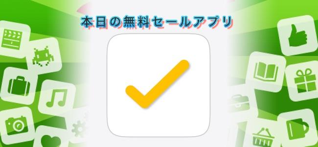 250円 → 無料!統計やタスク機能もついた学習のためのタイマーアプリ「Focus Hub」ほか