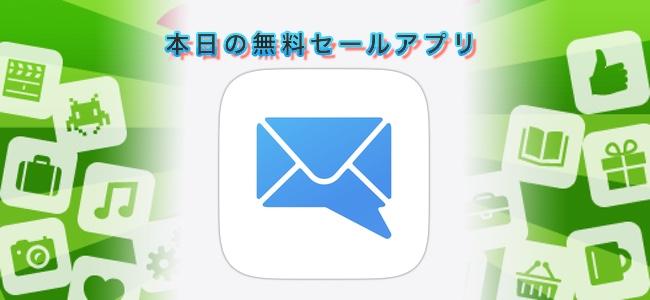 370円 → 無料!チャット形式で使いやすい、万能ウェブメールクライアント「MailTime Pro」ほか