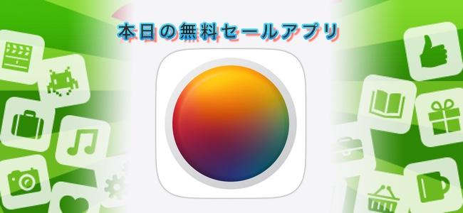 610円 → 無料!Mac/iOSで定番の画像編集アプリPixelmatorシリーズのiPad専用高機能写真現像・編集アプリ「Pixelmator Photo」ほか