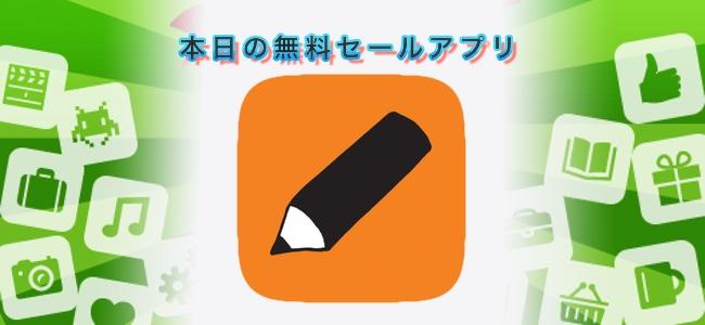 250円 → 無料!画面に書いた文字や絵をARにして表示できるアプリ「Narrator AR」ほか