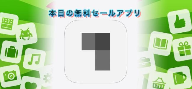 120円 → 無料!写真とテキストで綴る日記アプリ「Gi-uk」ほか